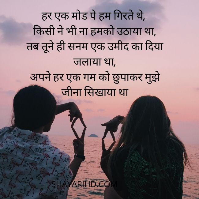 Friendship Quotes Shayari in Hindi