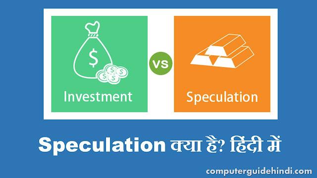 Speculation क्या है? हिंदी में