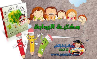 كراستي في الحروف العربية  للسنة الأولى ابتدائي مدونة النجاح التعليمية