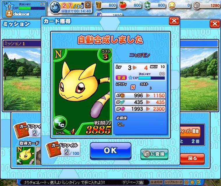 Sakigake Otokojuku Movie Download: Chokocat's Anime Video Games: 2769