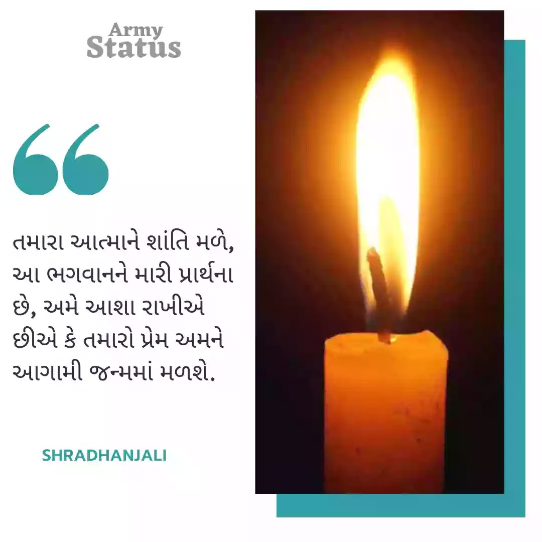 Shradhanjali gujarati Images, shradhanjali gujarati pic, shradhanjali pic