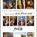 A/L - தேம்பாவணி- காட்சிப்படலம்