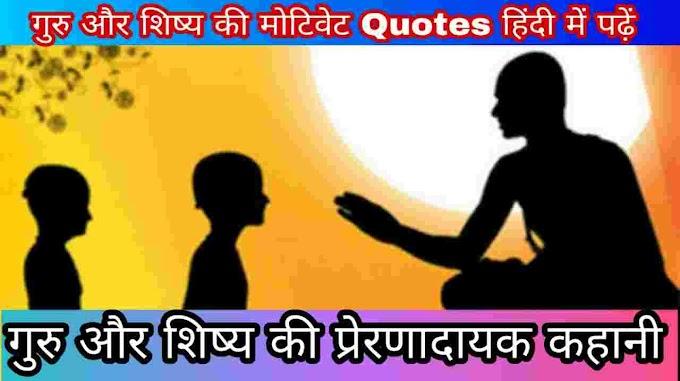 गुरु और शिष्य की Best Motivation Quotes Story - in hindi