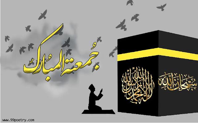 Friday Makha Imagejumma calligraphy - Jummaha Mubark in Urdu
