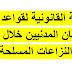 الطبيعة القانونية لقواعد حماية السكان المدنيين خلال فترة النزاعات المسلحة.