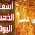 اسعار الذهب اليوم فى مصر عيار 18/21/24 الجنيه الذهب الثلاثاء 5-9-2017