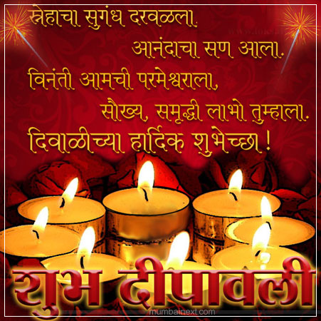 Happy diwali messages wishes greetings quotes in marathi tamil happy diwali messages in marathi m4hsunfo Gallery