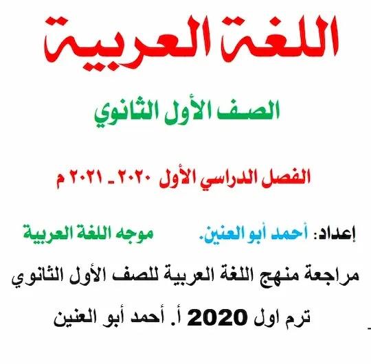 مراجعة عربى اولى ثانوى ترم اول2021