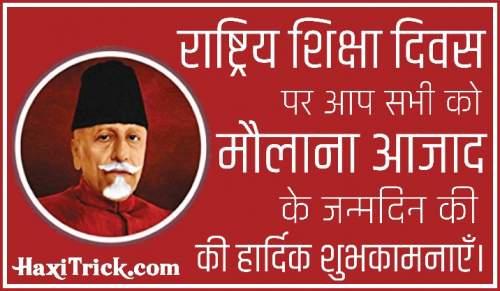 Rashtriya Shiksha Diwas Kab Kyu Kaise Manaya Jata Hai Maulana Azad