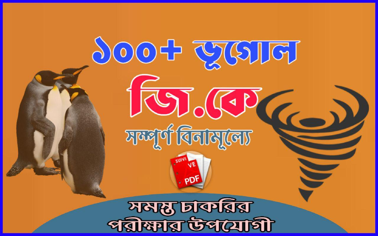 Geography Gk In Bengali Pdf | Geography Pdf Book Bangla  | Mcq On Geography Of West Bengal |১০০+ ভূগোল প্রশ্ন উত্তর Pdf | ভূগোল বই Pdf Download