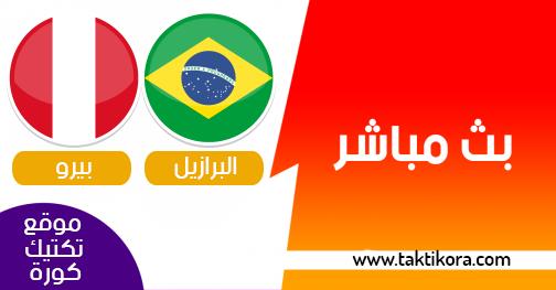 مشاهدة مباراة البرازيل والبيرو بث مباشر 22-06-2019 كوبا أمريكا 2019
