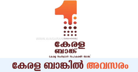 Kerala Bank Recruitment 2020│ 5 Head Treasury, Officer Posts.