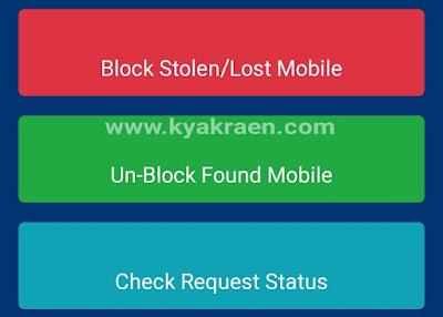 ceir service kya hai aur kaise use kare,chori hue mobile ko block aur un-block kaise kare