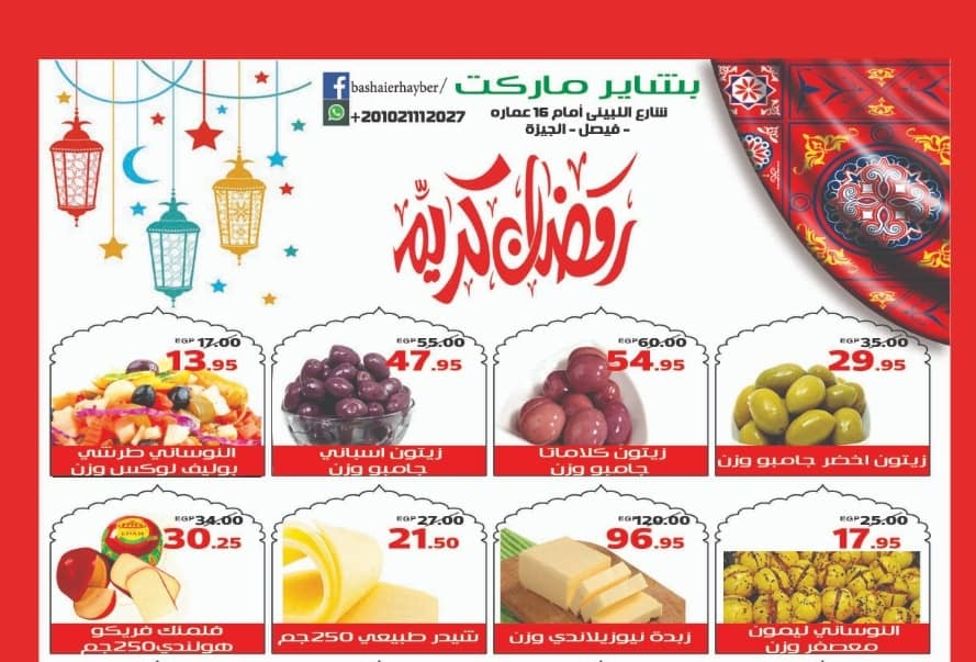 عروض بشاير هايبر ماركت فيصل من 9 ابريل حتى 1 مايو 2020 رمضان كريم