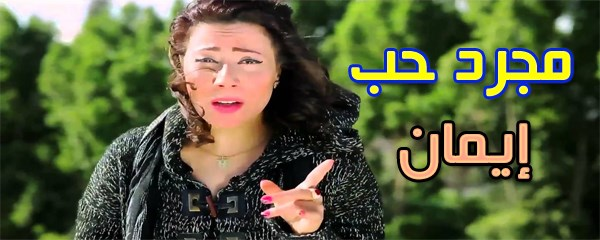 أغنية مجرد حب إيمان Mojarred Hob Eman