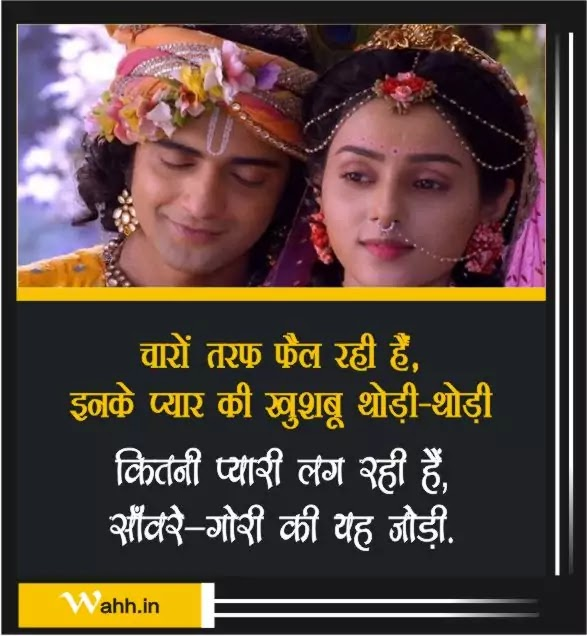 Radha Krishna Love Quote Hindi With Images
