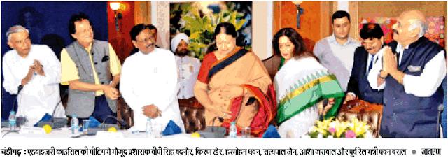 एडवाइजरी काउंसिल की मीटिंग में मौजूद प्रशासक वीपी सिंह बदनौर, सांसद किरण खेर, पूर्व सांसद सत्य पाल जैन व अन्य