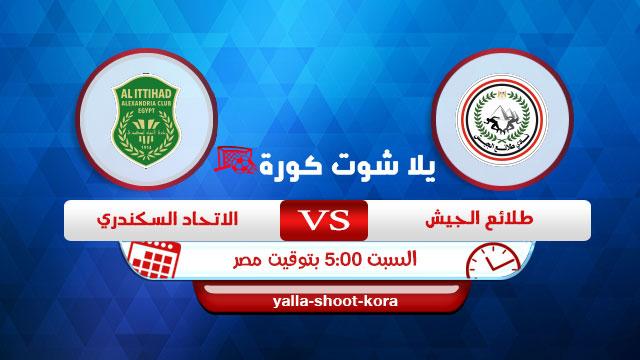 tala-al-jaish-vs-al-ettehad