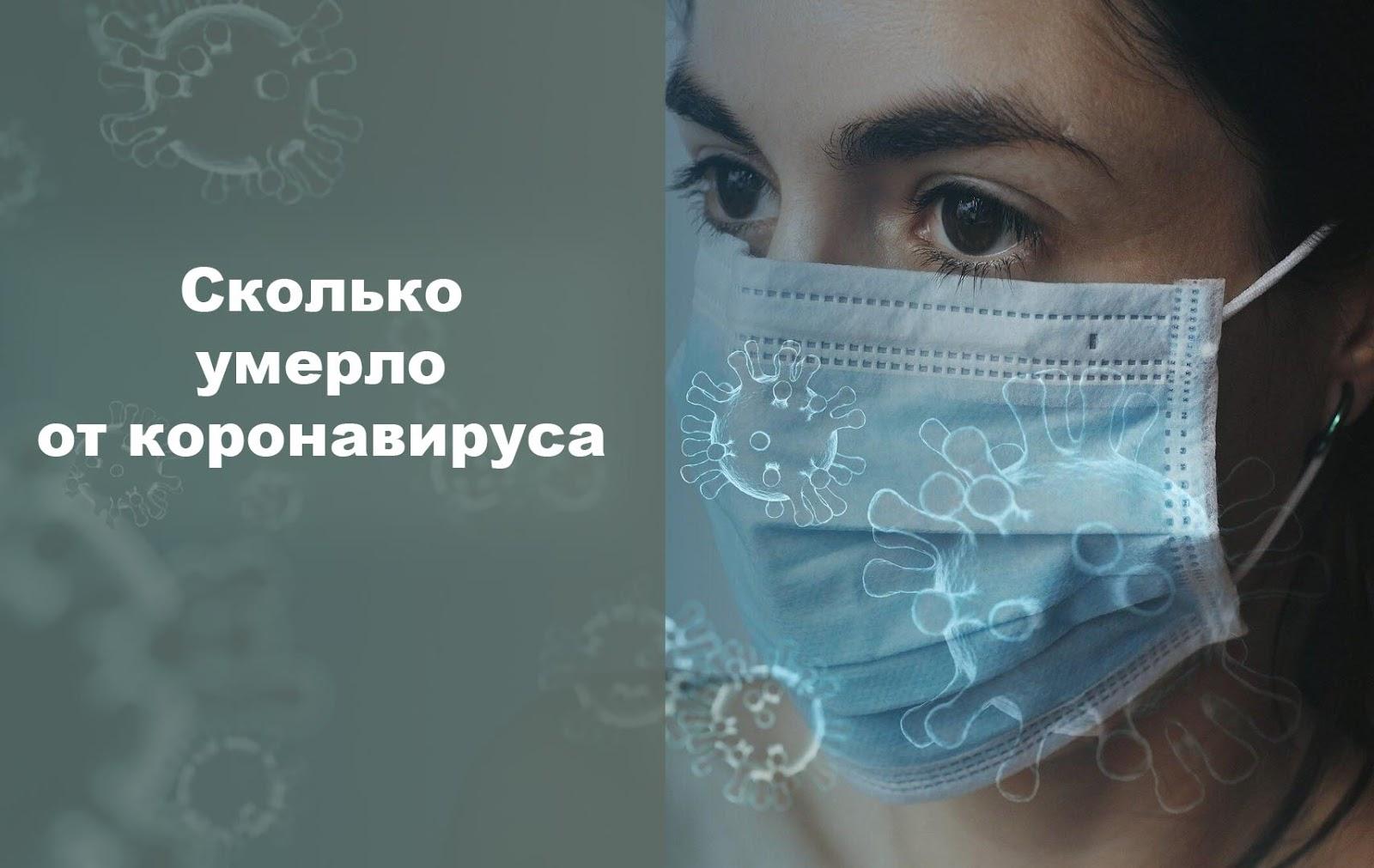 Сколько умерло от коронавируса онлайн