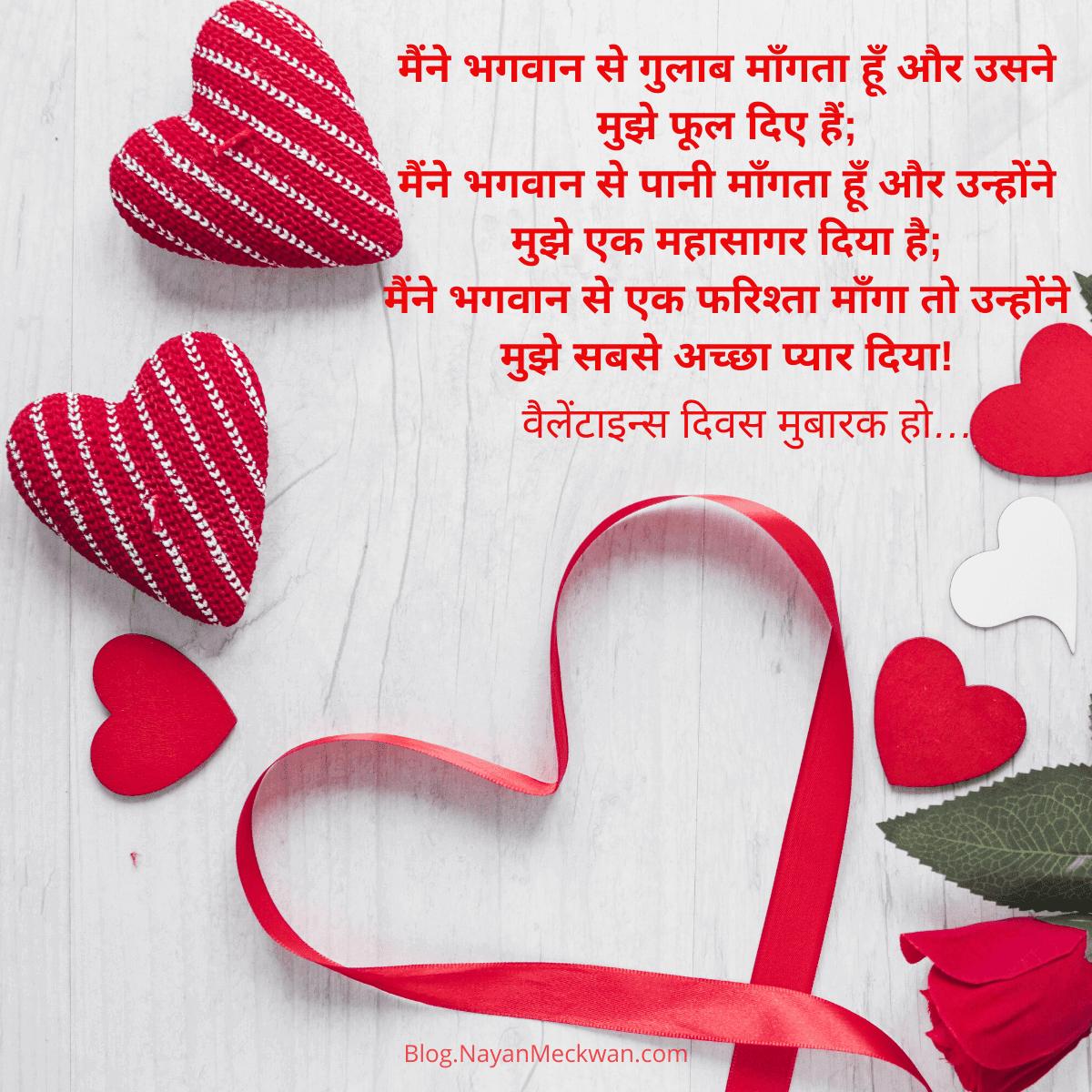 valentine day wishes for girlfriend and boyfriend