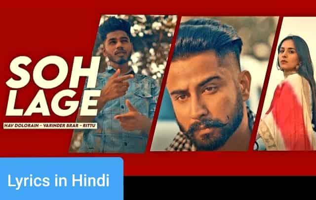 सोह लगे Soh Lage Song Lyrics in Hindi | Nav Dolorain