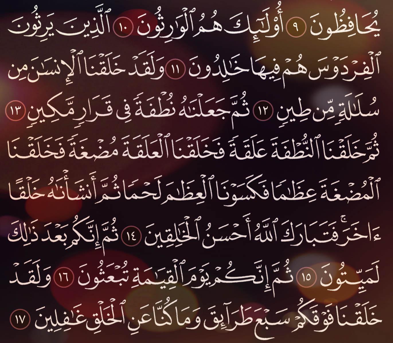 شرح وتفسير سورة المؤمنون Surah Al-Muminun ( من الآية 1 إلى الاية 17 )