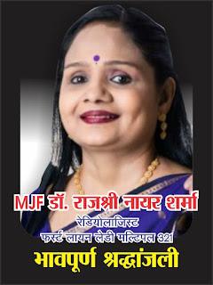 फर्स्ट लायन लेडी आफ मल्टिपल डा. राजश्री को श्रृद्धांजलि अर्पित किया | #NayaSaberaNetwork