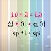 Số đếm trong tiếng Hàn - Bạn đã biết?