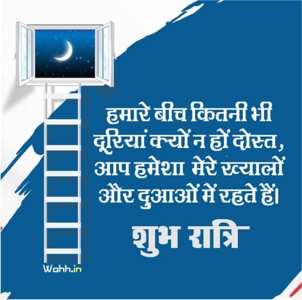 2021 Good Night Wishes In Hindi