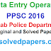 Data Entry Operator Punjab Police