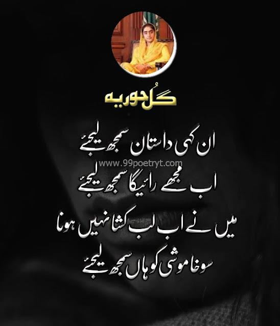 Gul Hoorya Poetry Ghazal In Urdu