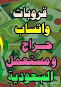قروبات حراج السعودية