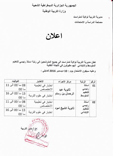 مراكز اجراء الامتحان المهني ليوم 10 ديسمبر مديرية التربية لولاية تمنراست