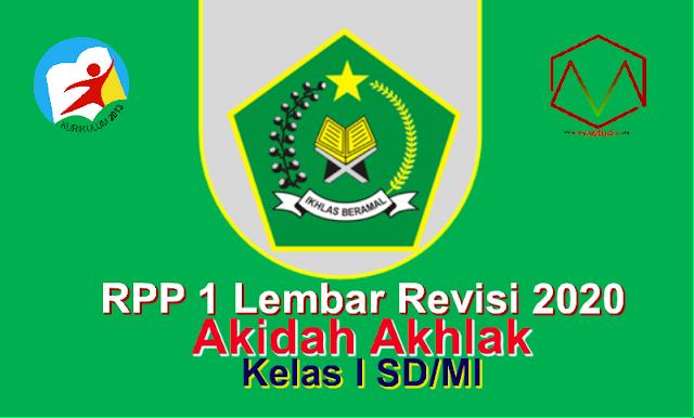 RPP 1 Lembar Revisi 2020 Akidah Akhlak Kelas 1 SD/MI Semester Ganjil - Kurikulum 2013