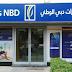 بنك الإمارات دبي الوطني يرفع الحد الأقصي للتحويلات الإلكترونية إلى 500 ألف جنيه