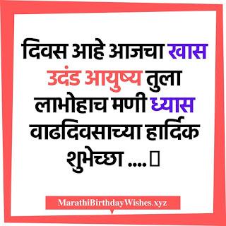 वाढदिवसाच्या हार्दिक शुभेच्छा संदेश