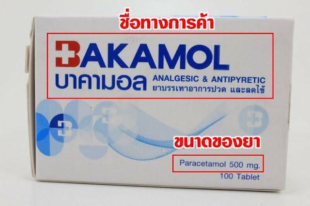 ยาบาคามอล