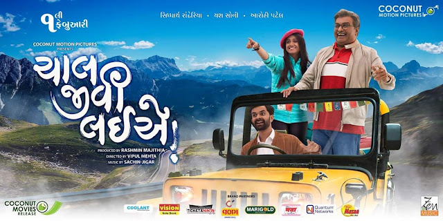 Su thayu gujarati movie download hd 720p