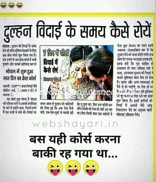 hindi joke funny status download