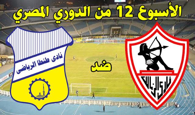 موعد ومعلق مباراة الزمالك وطنطا القادمة والقنوات الناقلة في الدوري المصري