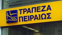Έκτακτη ανακοίνωση από Τράπεζα Πειραιώς: Τι θα συμβεί τη Δευτέρα 10/7