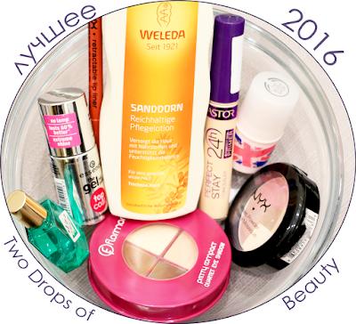 косметические продукты года 2015