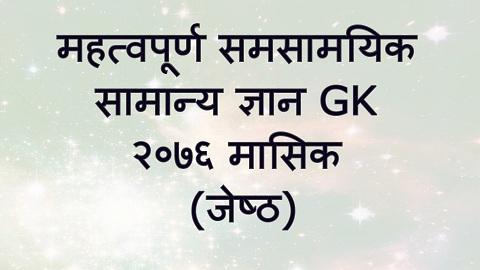 Current Affairs of Nepal 2019, Most Importance Samanya Gyan Nepali 2076, Jeshtha