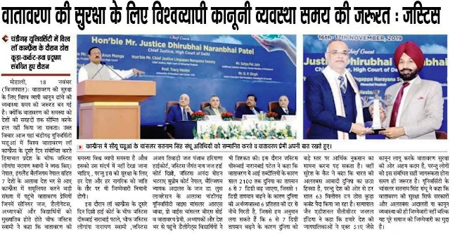 वातावरण की सुरक्षा के लिए विश्वव्यापी कानूनी व्यवस्था समय की जरुरत : जस्टिस | इस अवसर एडिशनल सॉलिसिटर जनरल ऑफ़ इंडिया सत्य पाल जैन भी उपस्थित हुए