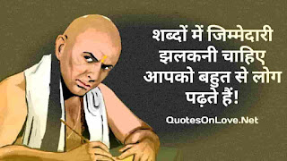 chanakya ,chanakya niti ,chanakya neeti ,  chanakya quotes , chanakya quotation ,chanakya thoughts , chanakya hindi quotes , chanakya quotes in hindi , chanakya hindi , chanakya in hindi , chanakya pdf , chanakya academy , chanakya neeti hindi , chanakya serial , chanakya death ,chanakya bani, chanakya niti book , chanakya images , chanakya image , chanakya wallpaper , chanakya Shayari , chanakya Motivational quotes , chanakya niti in Hindi , chanakya niti in Marathi , chanakya suvichar , chanakya thoughts in hindi,  chanakya biography , chanakya photo , chanakya quotes in english , chanakya quotes on love hindi , quotes on love , love quotes , QuotesOnLove , quotes , quote , quotes in Hindi , Hindi quotes , Hindi Shayari , Shayari , Motivational quotes , inspirational quotes , sad Shayari , quotes images , Pictures , wallpaper ,