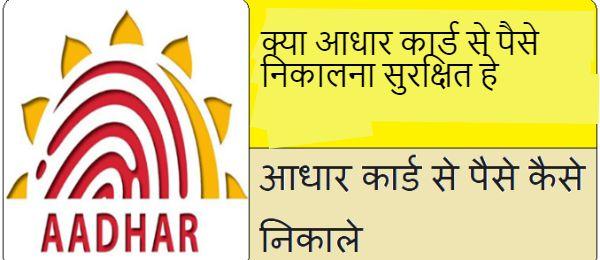 Aadhar Card se paise kaise निकालते  हैं   आधार कार्ड से पैसे कैसे निकाले