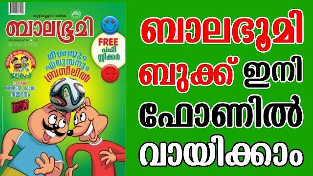 Balabhumi App Malayalam