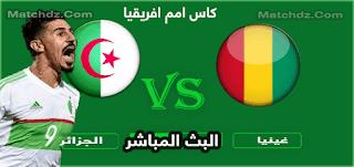 كورة ستار مشاهدة مباراة الجزائر وغينيا بث مباشر الان 07-07-2019 يلا شوت
