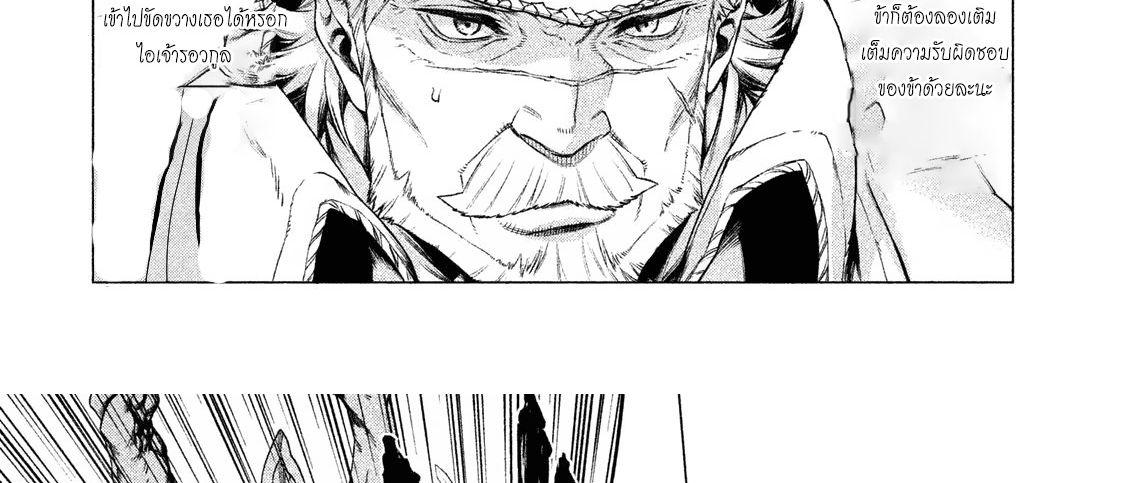 อ่านการ์ตูน Henkyou no Roukishi - Bard Loen ตอนที่ 4 หน้าที่ 84