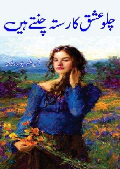 chalo-ishq-ka-rasta-chunte-hain-pdf-free-download